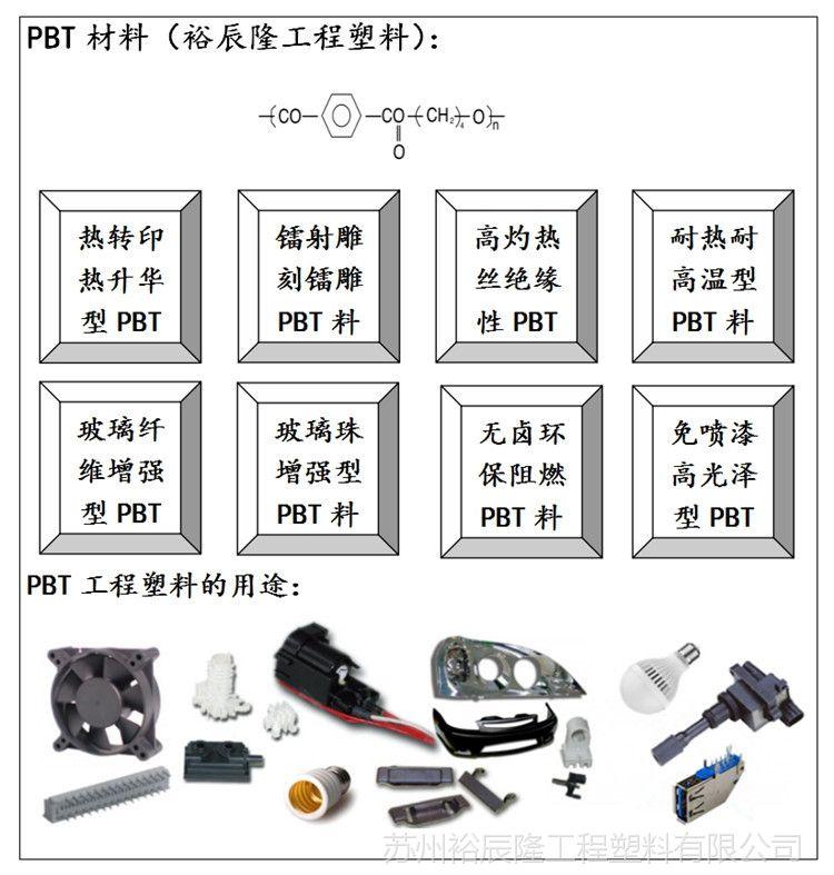 PBT/台湾长春生产/3030-201 本白色 自然色 玻纤增强GF30% 耐热