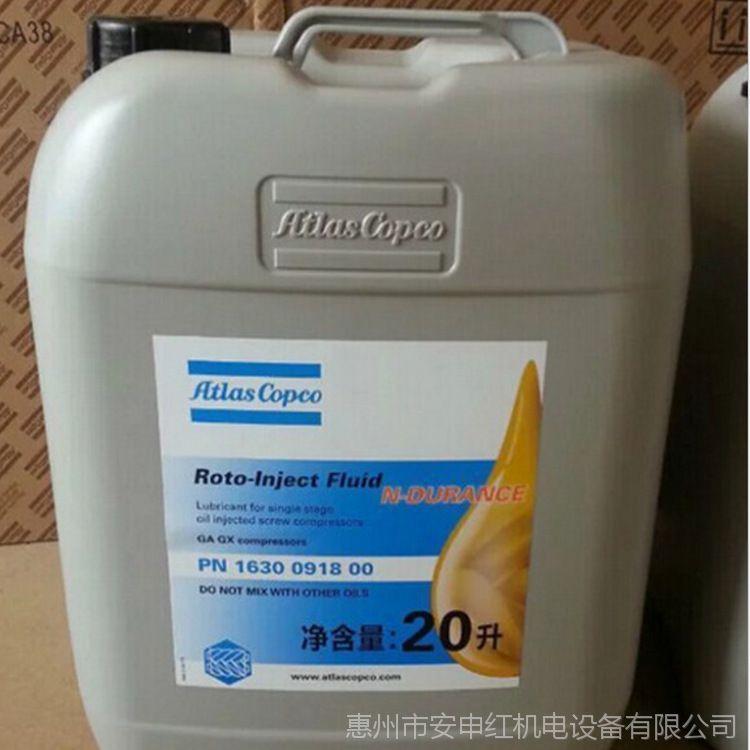 惠州大量 正品阿特拉斯无油空压机油 阿特拉斯空压机油