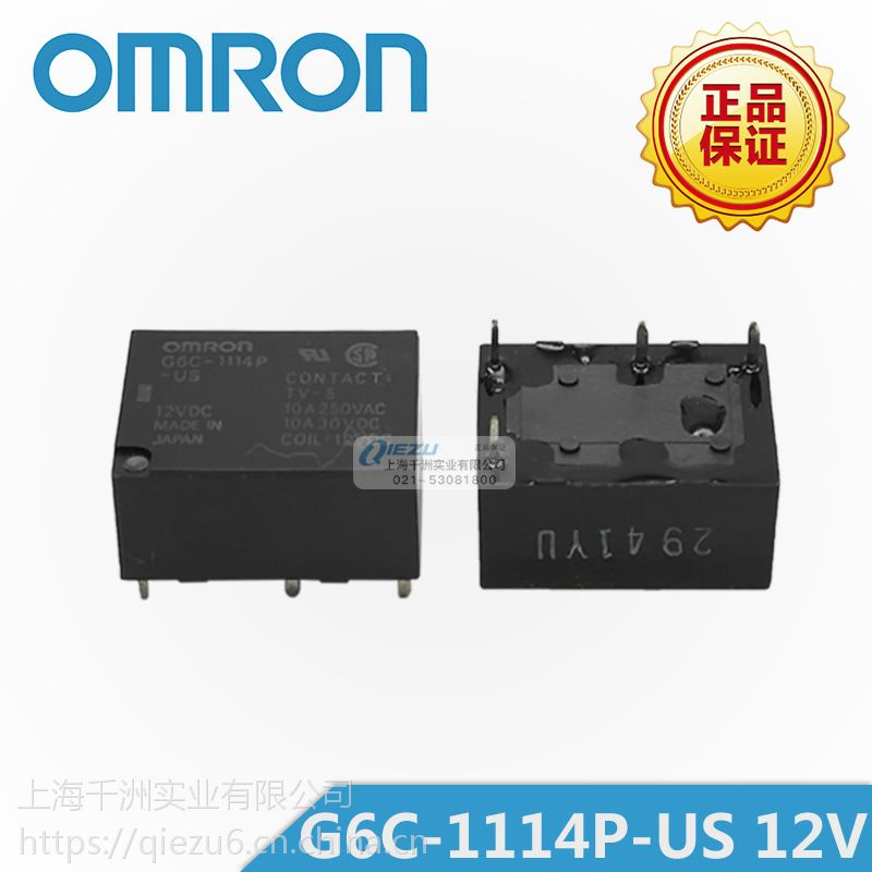 G6C-1114P-US 功率继电器 欧姆龙/OMRON原装正品 千洲