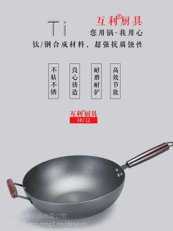 互利厨具钛合金养生锅30/32/34cm,具有微油烟,养生功效,不粘锅功效