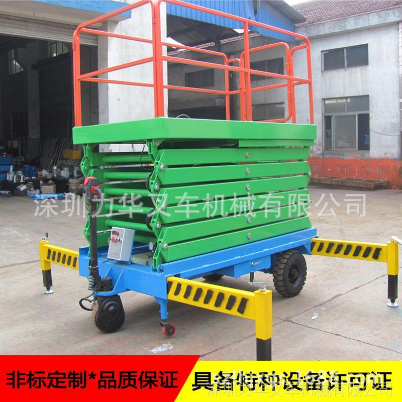 深圳力华供应移动升降平台 高空作业平台 液压升降机 电动剪叉式升降机