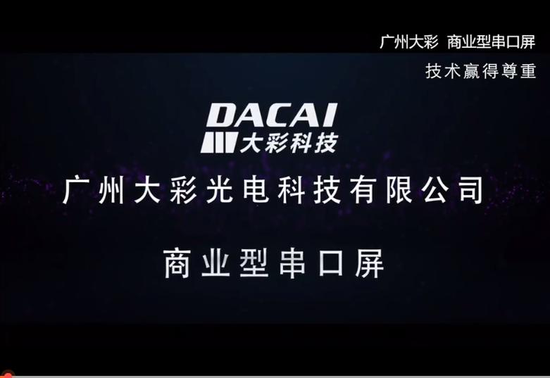 串口屏生产商_广州大彩光电商业型串口屏操作说明