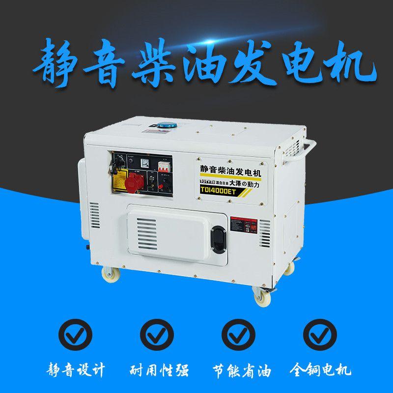12kw高原用柴油发电机组型号