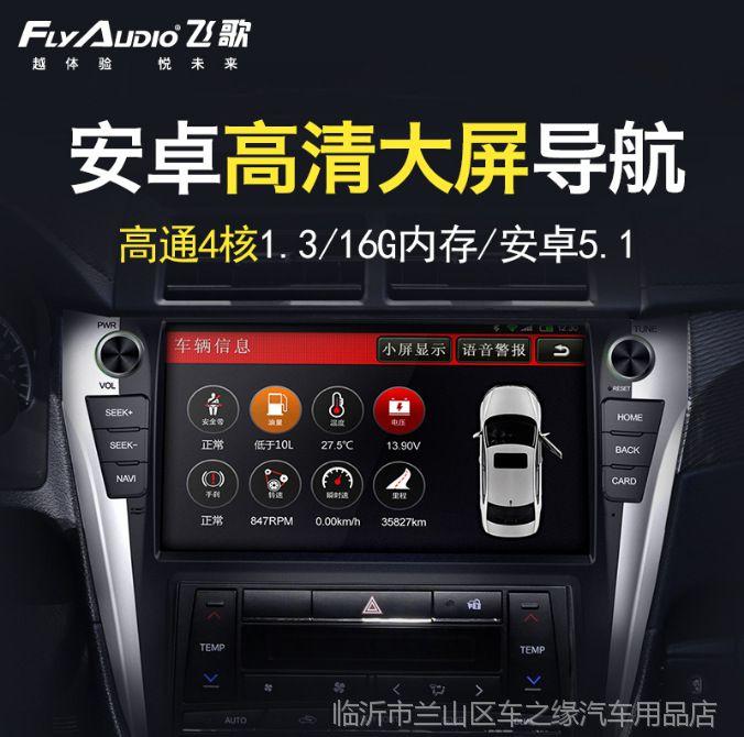 飞歌G8二代斯柯达新明锐速派昕锐昕动晶锐DVD导航一体智能车机