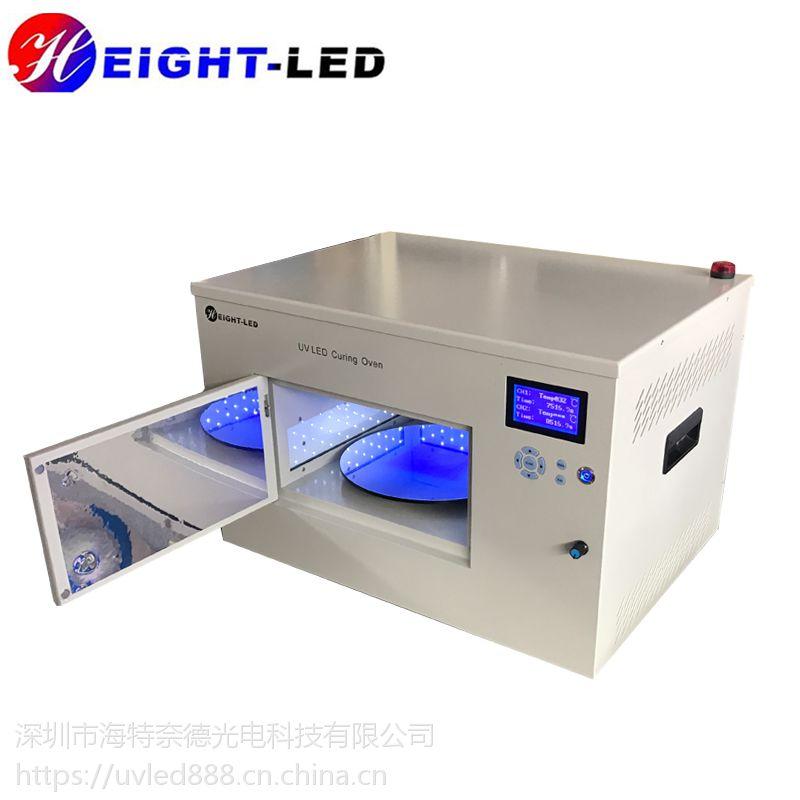 旋转式UVLED固化炉 UVLED烤箱 LEDUV固化设备 烤箱海特奈德