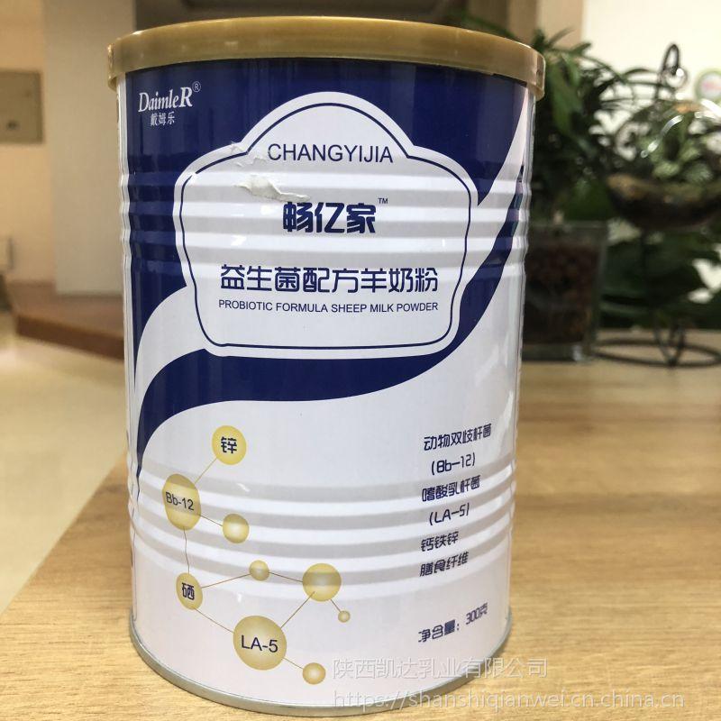 陕西凯达乳业畅亿家益生菌300克羊奶粉电视购物超市店面会销收单热卖陕西羊奶工厂直发