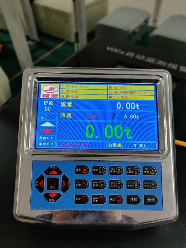 新康科技彩屏版装载机电子秤