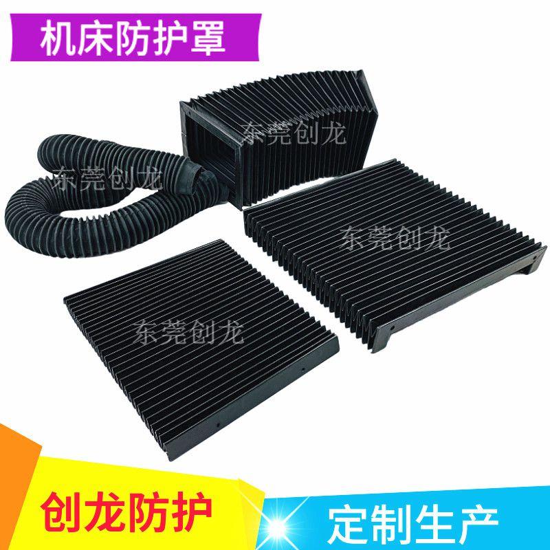 风琴护罩 柔性伸缩防护罩 机床皮老虎 蛇腹 导轨防护罩