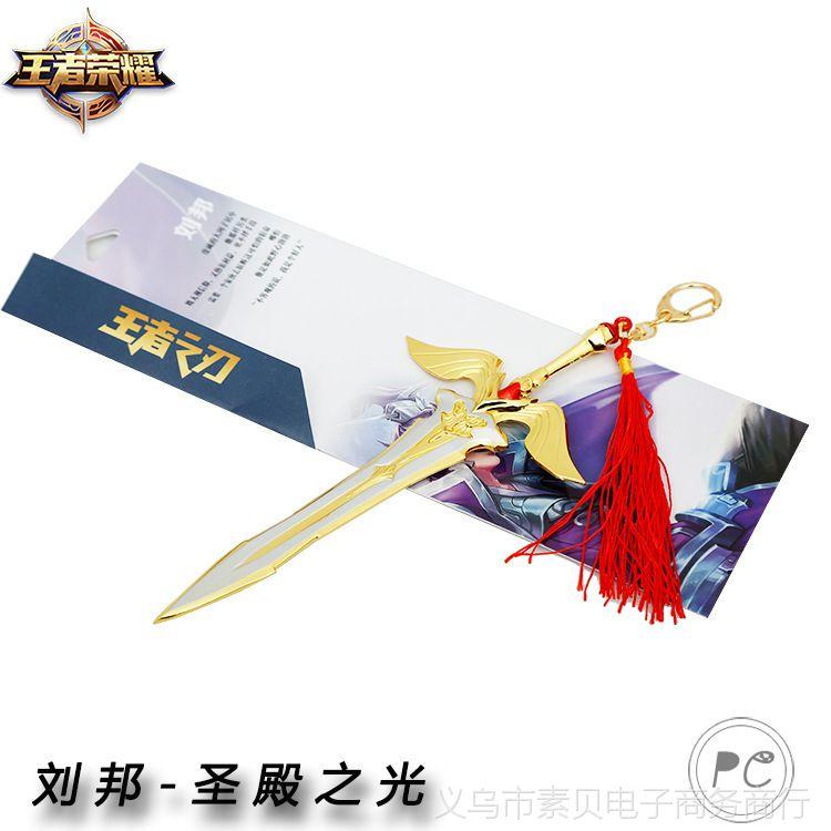 王者兵器兵器模型刘邦圣殿之光钥匙扣挂件露娜刀剑工艺品传说之刃