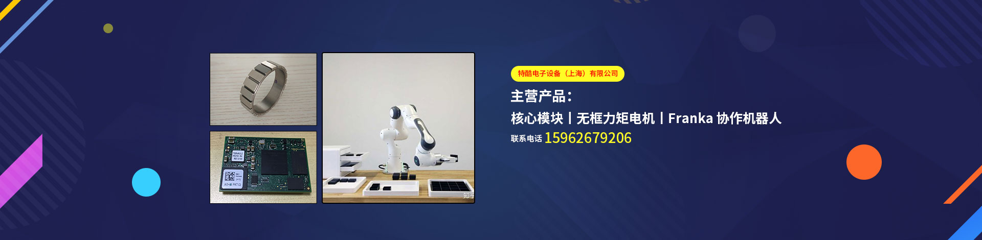 特酷电子设备(上海)有限公司