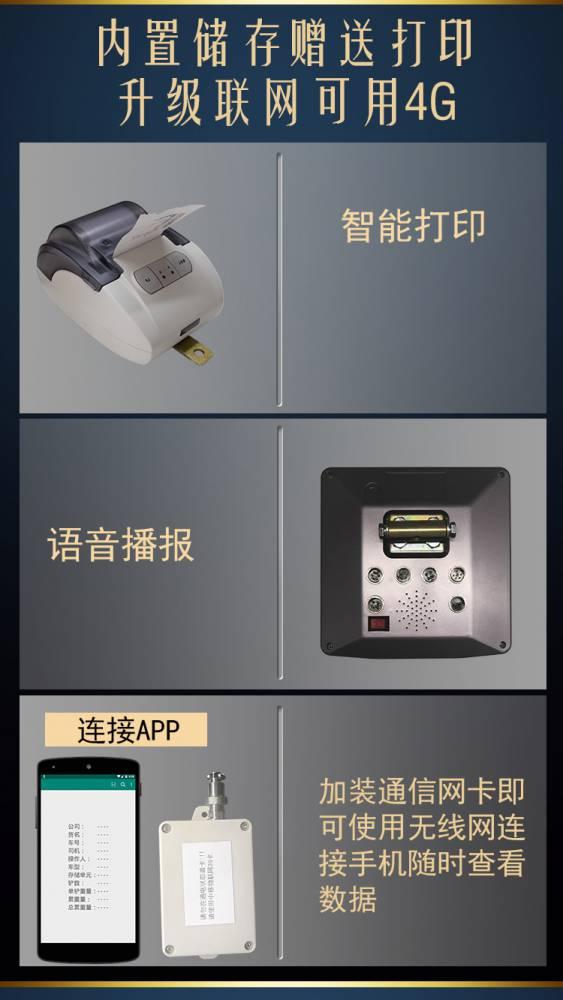 山东省济宁市装载机电子磅新款产品 精?#32423;?#39640;