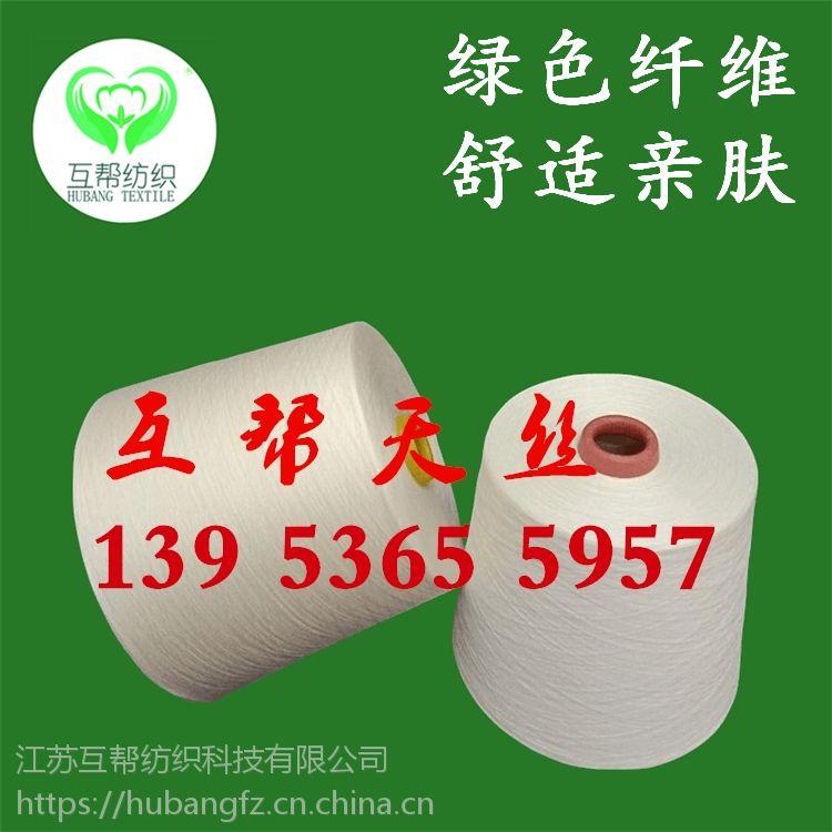 互帮纺织专业生产精梳紧密赛络纺天丝棉混纺纱40支现货