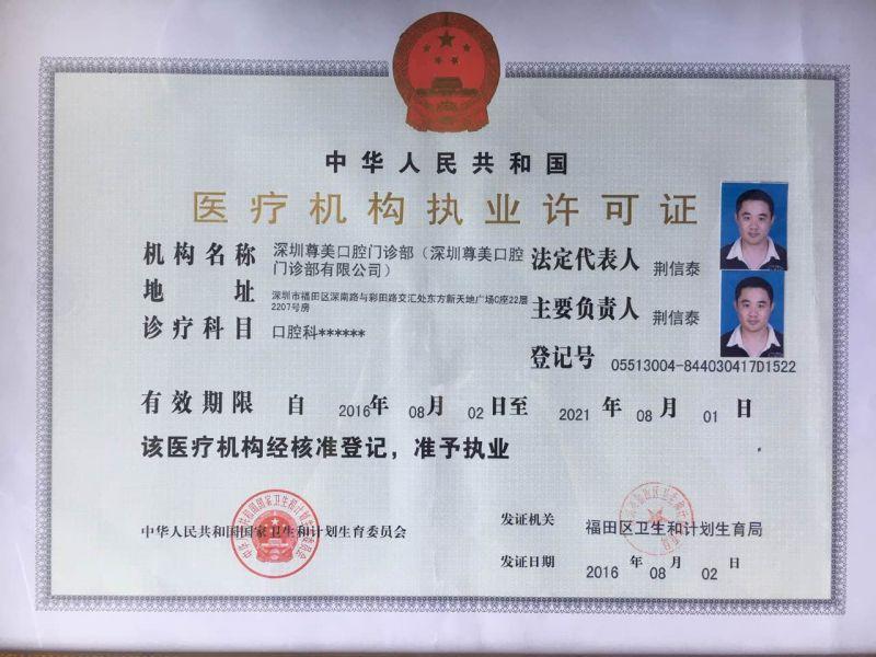 天津美容美发执照证照办理流程