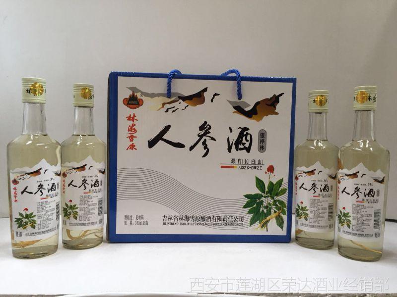 精品供应 林海雪原人参酒45度 银桦林源自长白山 人参一百草之王
