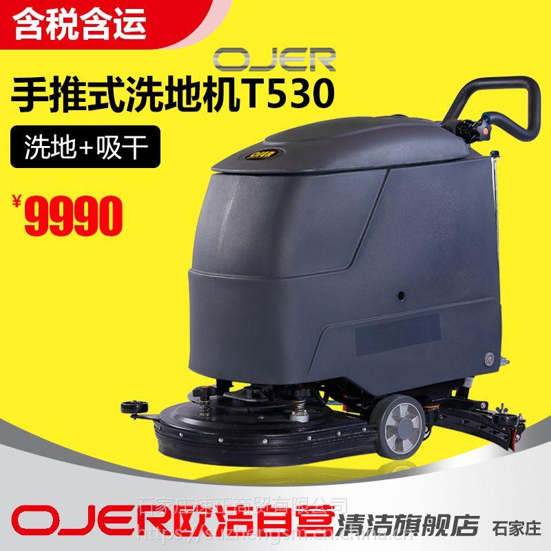 欧洁OJER 530手推式洗地机 电瓶洗地机石家庄供应