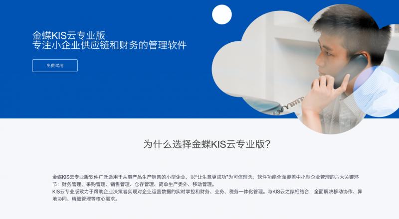 金蝶KIS云专业版-中小型企业ERP系统