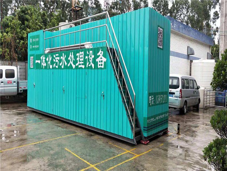 东莞环保公司三人行   供应一体化污水处理设备