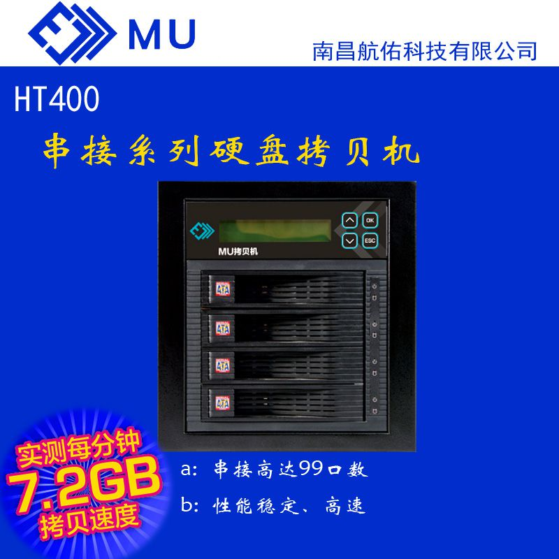 MU HI400硬盘拷贝机免插拔1拖3快速脱机对拷硬盘座备份