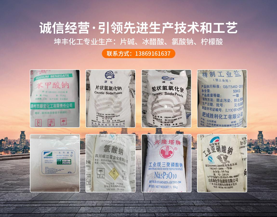 济南坤丰化工有限公司