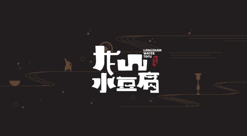 一块来自五千年的天然豆腐——龙山漤水豆腐