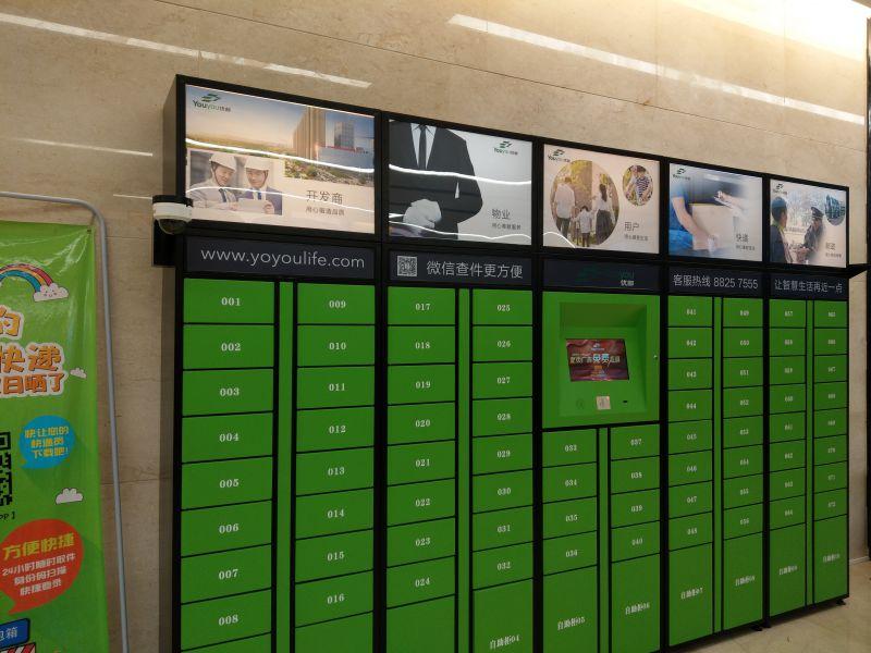优邮智能信包箱-心动0动,让智慧生活再近一点