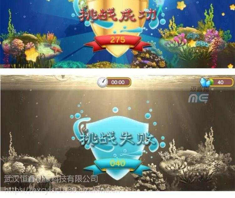 武汉恒鑫多媒体体感互动游戏高清抠像系列体感游戏-海底打泡泡1211