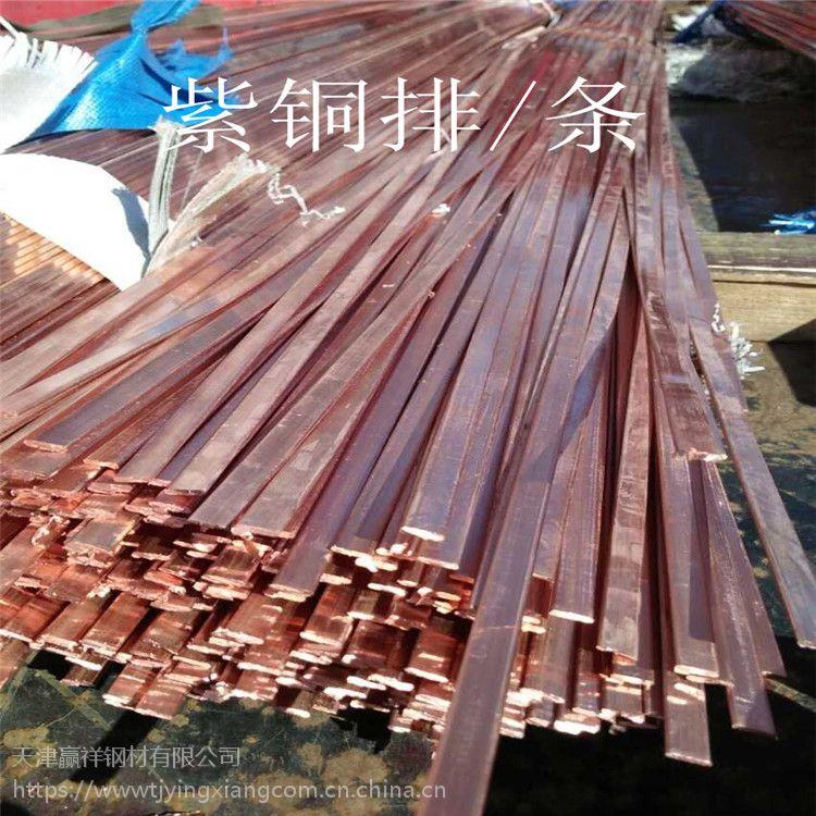 铜排批发加工 市场价格 大量生产加工 导电 打孔 T2紫铜排