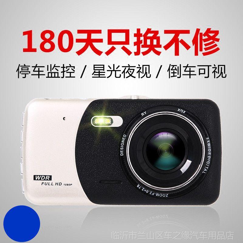 4寸屏超高清行车记录仪双镜头夜视170度广角倒车可视停车监控