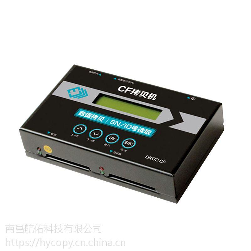 工控CF卡复制机维修CF卡拷贝机SN/ID号读取机1对1数据完美传输