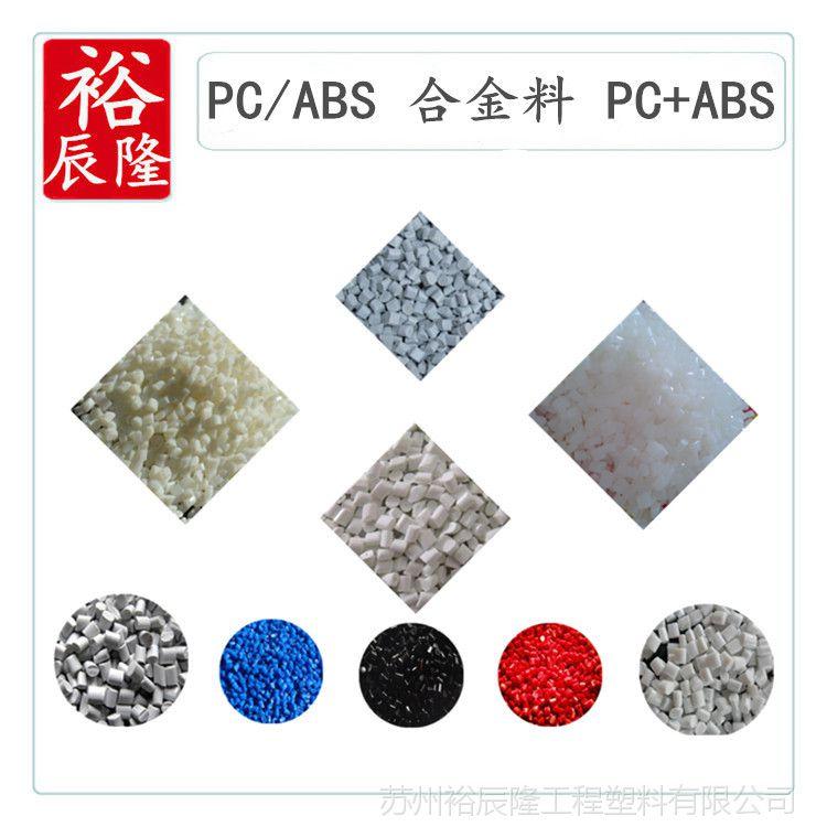 瓷白改性PC/ABS 抗紫外线 不发黄 过老化测试 色差小 耐油 抗应力