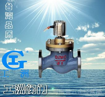 活塞式蒸汽电磁阀ZCZP 蒸汽电磁阀 工洲电磁阀 销售