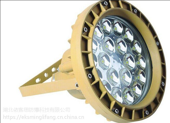 制药厂专用LED防爆照明灯BZD130-80w价格