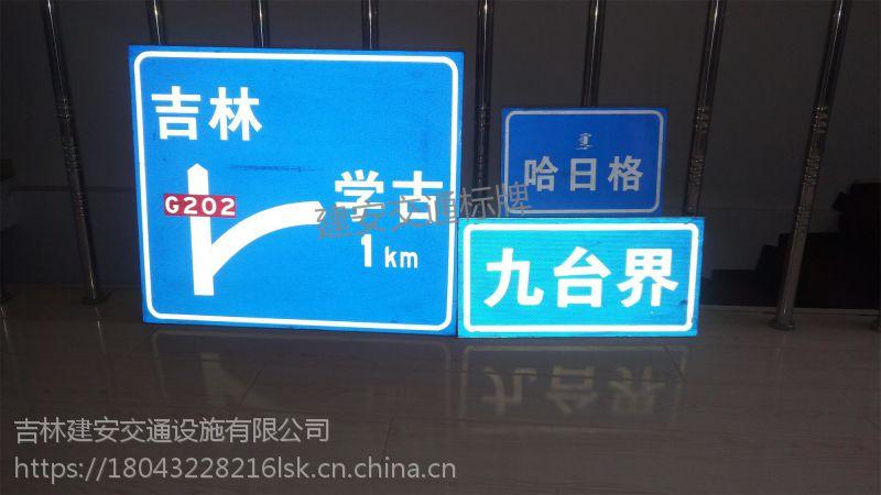 延吉市交通标志牌公司