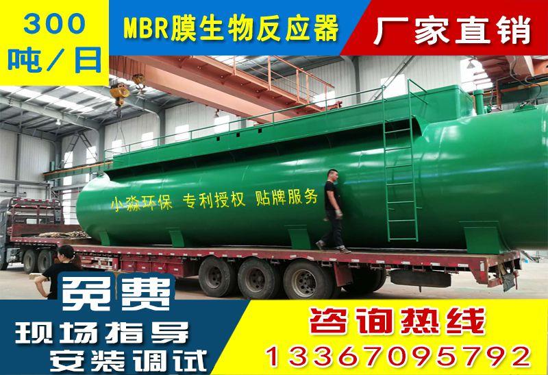 100吨生活污水处理设备  生活污水处理设备
