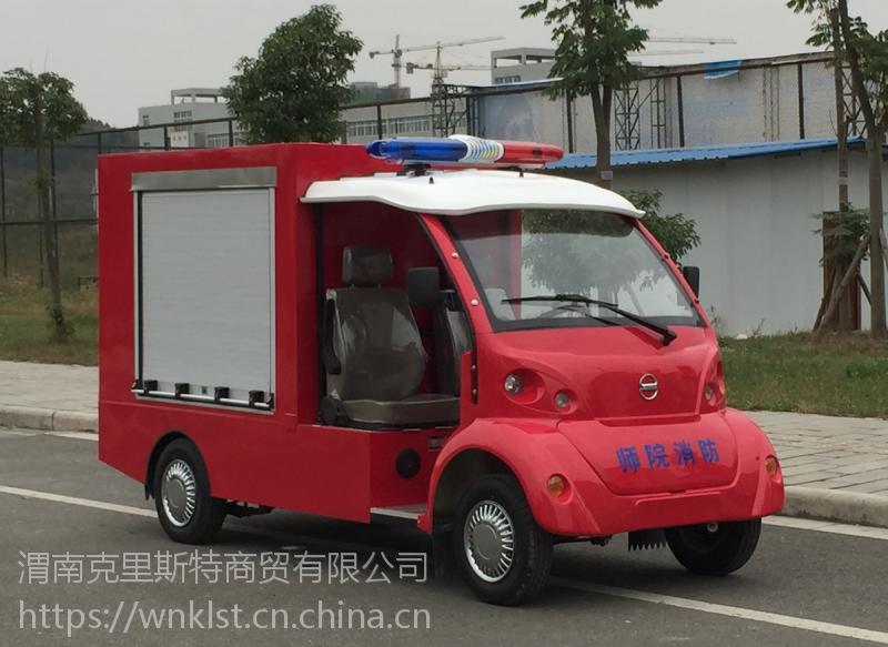 2座电动消防车,古城四轮微型消防车,西安消防车