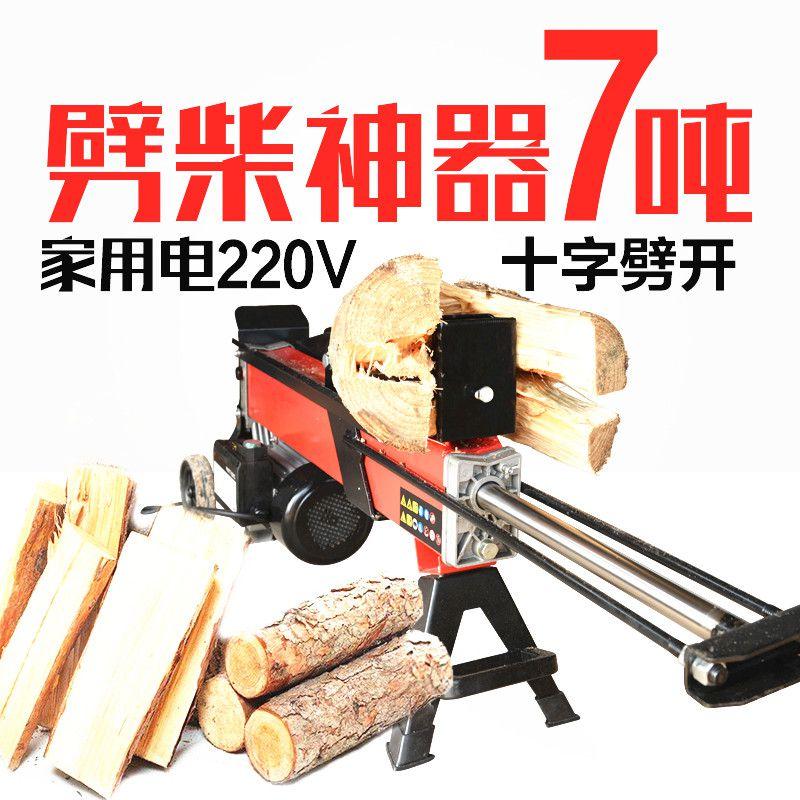 劈木机 卧式劈木机  供应厂家劈木机 树根劈木机 立式