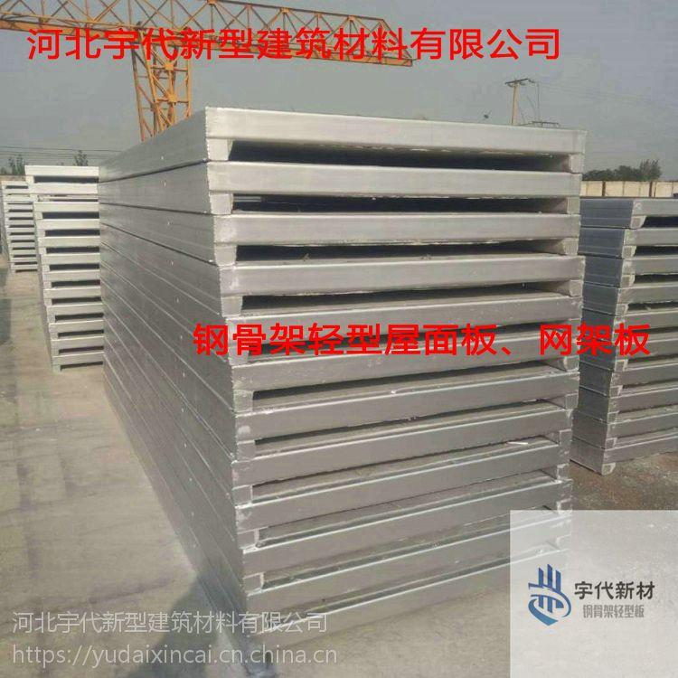 钢骨架轻型屋面板GWB9012-1河北高碑店厂家直发全国长9米宽1.2米超大板