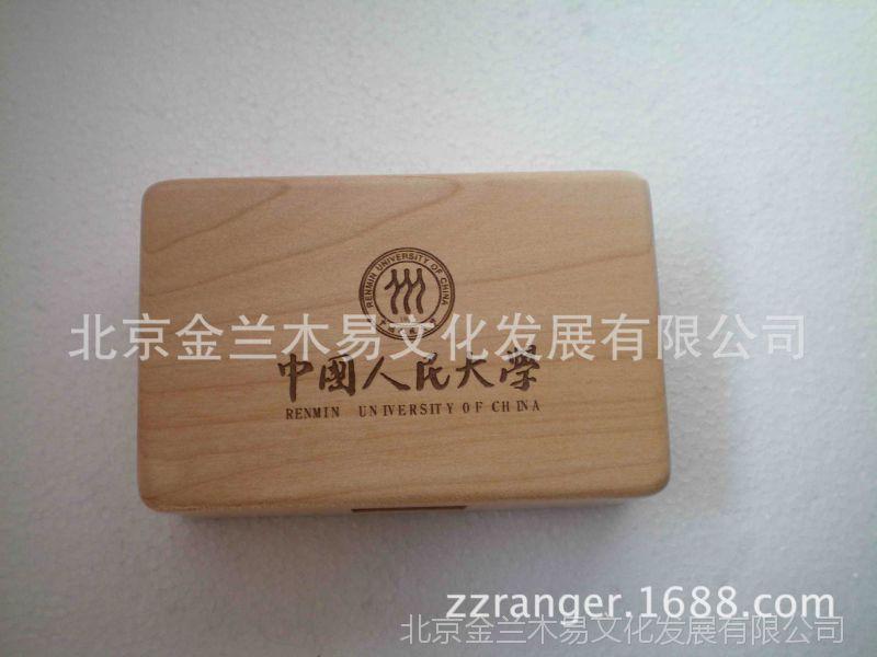 枫木名片盒 LOGO定做 高校纪念品  培训礼品  商务礼品 企业礼品
