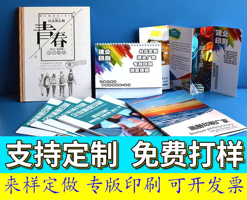 建业印刷定制公司画册产品宣传册