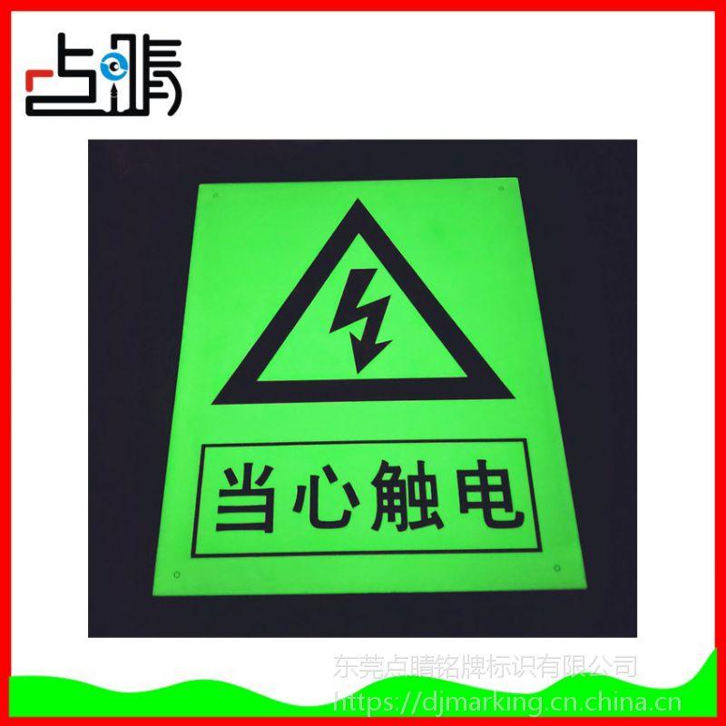 厂家直销夜光标牌荧光金属标牌定做 反光电力安全标识牌