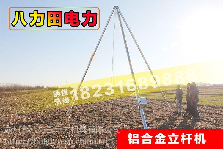 人字抱杆扒杆水泥杆立杆机铝合金三角架立杆器电杆起杆器 8-15米