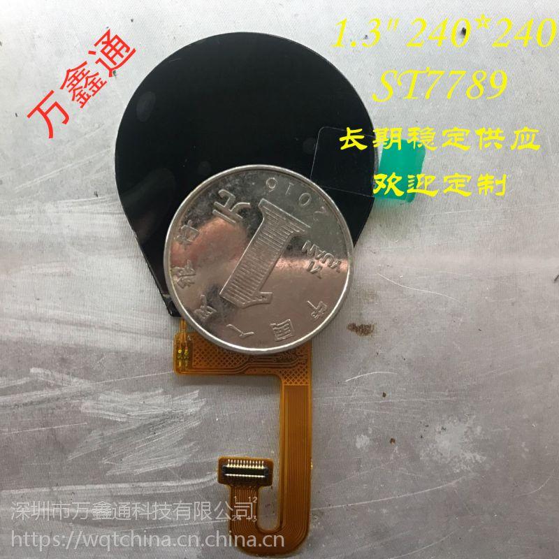 1.3寸 LCM LCD 液晶显示屏 圆屏 SPI4线 24PIN 可定制
