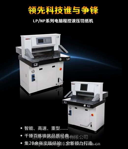 河南夕彩 程控液压切纸机LP670