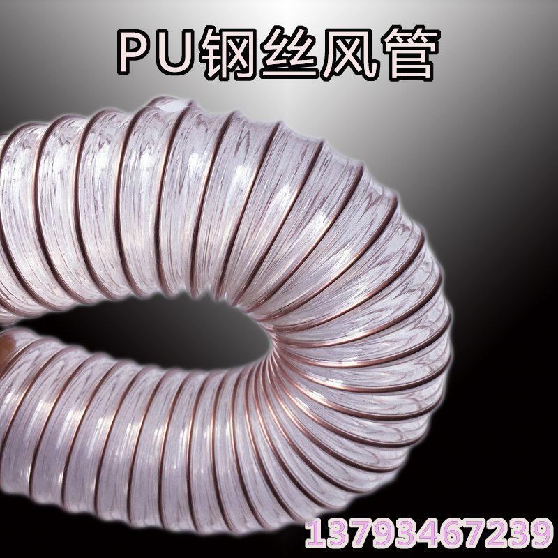 pu钢丝风管  聚氨酯塑筋波纹管  食品级不锈钢丝软管