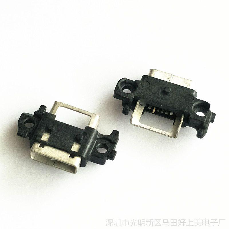 防水micro usb 母座 5pin 方型口 a type 带螺丝孔 贴片式SMT-好上美科技