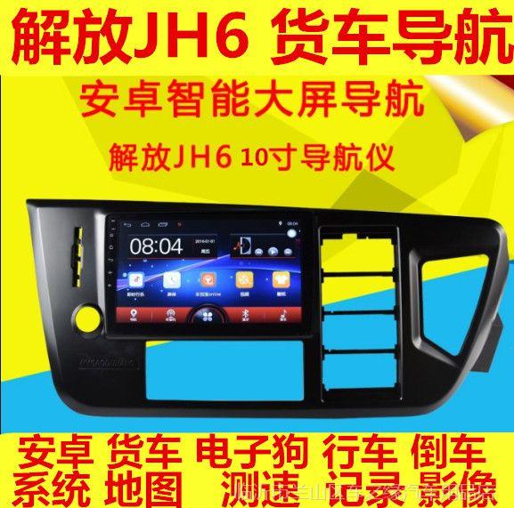 解放JH6 货车导航仪专用24v 大屏记录仪倒车影像 解放JH6一体机