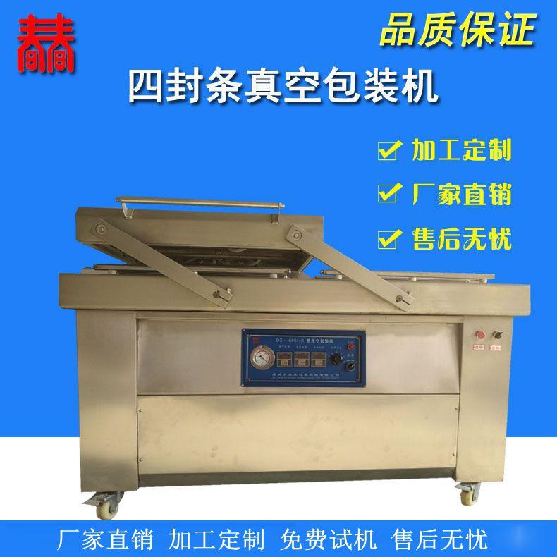 厂家直销北京通州区特产专用真空包装机 诸城双春制造