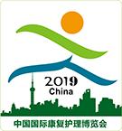 2019第十九届上海国际残疾人、老年人康复护理保健用品用具展览会