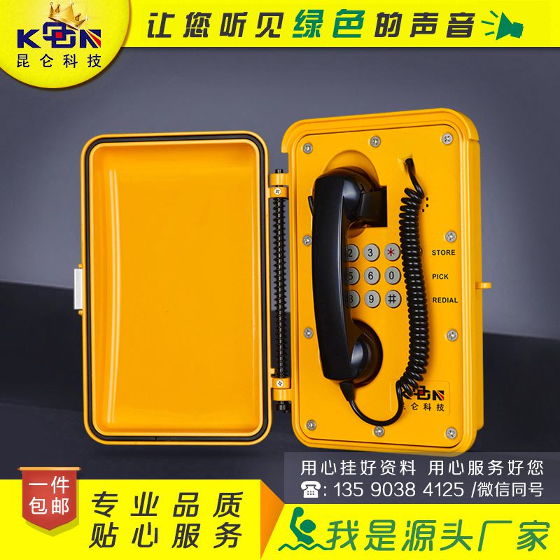 隧道内紧急救援电话分机