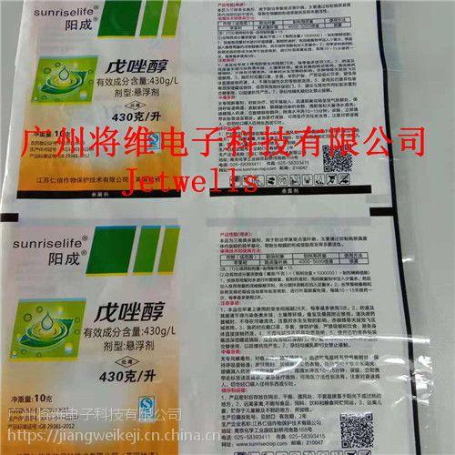二维码喷码机厂家直供 种子兽药薄膜 农业化肥UV喷码机